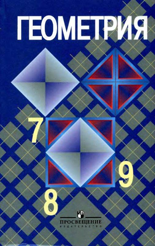 Онлайн учебник по геометрии 7-9 атанасян.