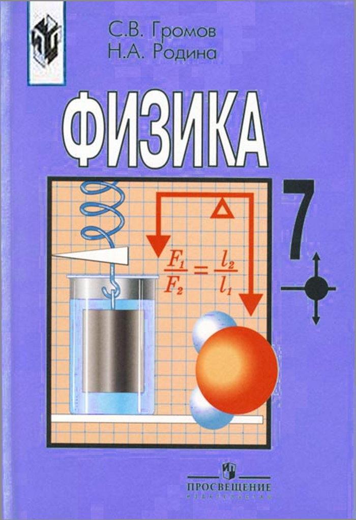 Сборник задач по физике 8 класс решебник задач.