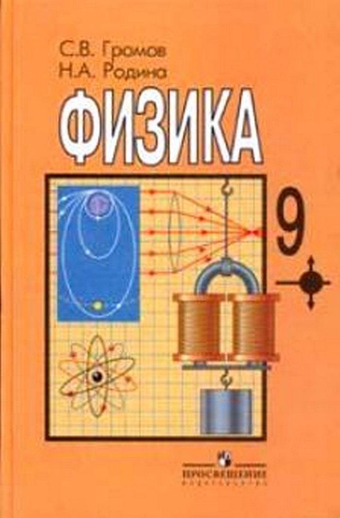 Физика 9-10 класс