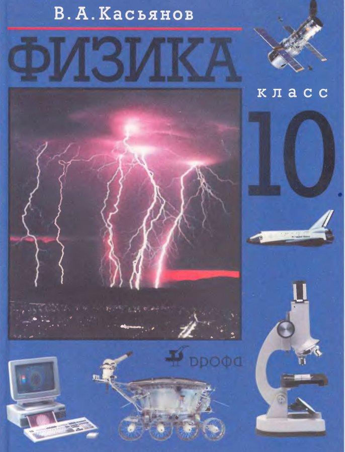 10 класс учебник по физике касьянов.