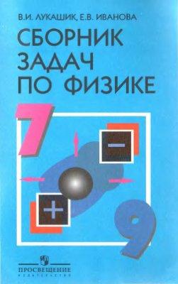 Решебник лукашик, иванова, 7, 8, 9 класс бесплатно, без регистрации.