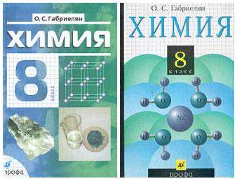 Химия 8 класс габриелян гдз учебник габриелян.