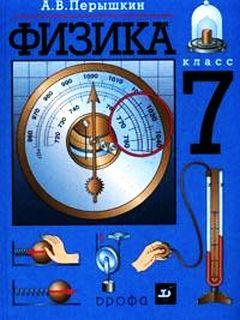 Решебник по физике 7 класс пёрышкин белый учебник.