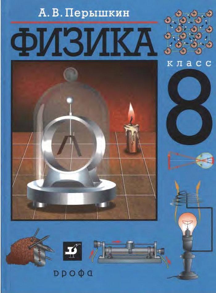 Решебник физика 8 класс учебник перышкин.