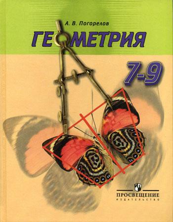 Гдз по геометрии 7, 8, 9 класс атанасян л. С. 61 упражнение.