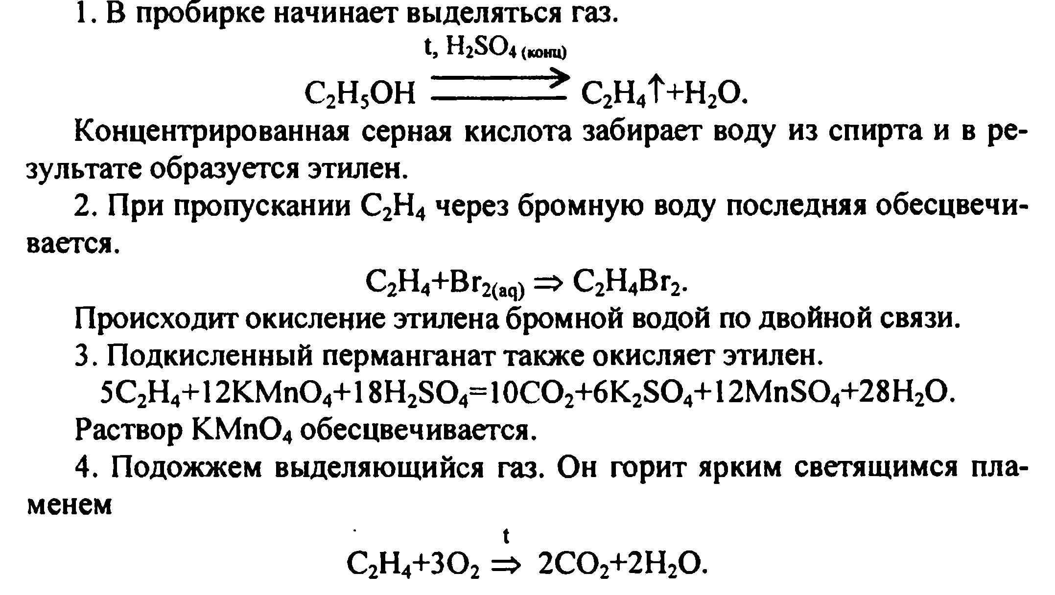 Практическая работа № 10(c). Получение этилена и изучение